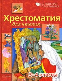 Хрестоматия для чтения. 3-4 классы