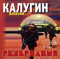 Резервация (аудиокнига MP3 на 2 CD)