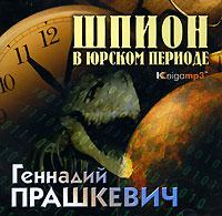 Шпион в юрском периоде (аудиокнига MP3)