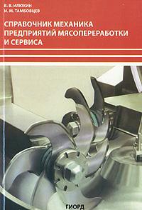 Справочник механика предприятий мясопереработки и сервиса ( 978-5-98879-047-1 )
