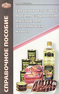 Справочное пособие по композиционным материалам для упаковки и тары ( 978-5-98879-013-6 )