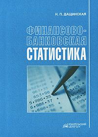 Финансово-банковская статистика