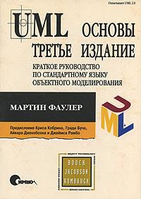UML. Основы. Мартин Фаулер