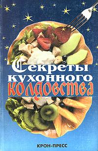 Секреты кухонного колдовства