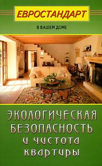 Экологическая безопасность и чистота квартиры ( 978-5-88503-617-7 )