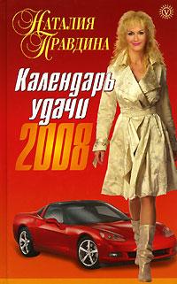Календарь удачи 2008