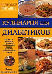 Кулинария для диабетиков