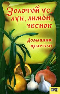 Золотой ус, лук, лимон, чеснок