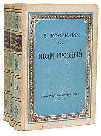 Иван Грозный (комплект из 3 книг)