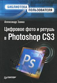 Цифровое фото и ретушь в Photoshop CS3. Александр Заика