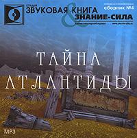 Тайна Атлантиды (аудиокнига MP3)