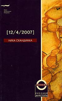 [12/4/2007]