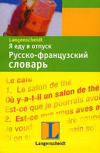 Я еду в отпуск. Русско-французский словарь