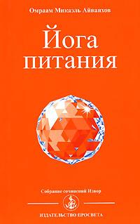 omraam-mikael-ayvanhov-seksualnaya-sila