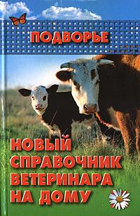 Новый справочник ветеринара на дому ( 978-5-222-11561-9 )