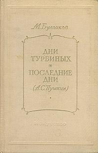 М. Булгаков Дни Турбиных. Последние дни (А. С. Пушкин)