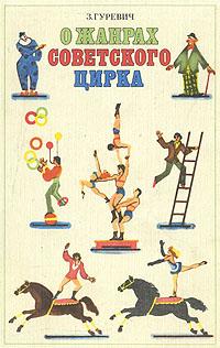 Zakazat.ru: О жанрах советского цирка. З. Гуревич