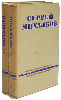 Сергей Михалков. Сочинения в 2 томах (комплект)