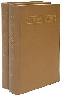 А. Твардовский А. Твардовский. Стихотворения и поэмы в 2 томах (комплект)