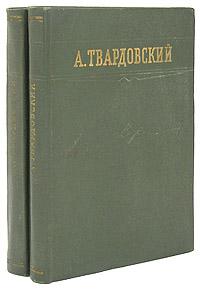 А. Твардовский. Стихотворения и поэмы в двух томах