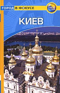 Киев. Путеводитель ( 978-5-8183-1297-2, 978-1-84157-583-13, 1-84157-583-6 )