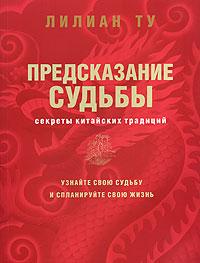 Предсказание судьбы. Секреты китайских традиций. Лилиан Ту