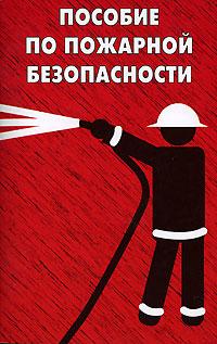 Пособие по пожарной безопасности ( 978-5-93196-546-8 )