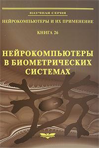 Нейрокомпьютеры в биометрических системах. Книга 26