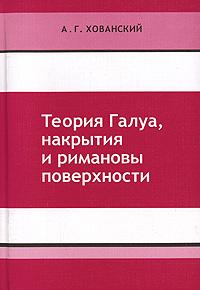 Теория Галуа, накрытия и римановы поверхности ( 5-94057-266-9 )