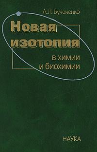 Новая изотопия в химии и биохимии ( 5-02-035617-4 )