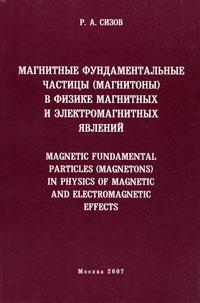 Магнитные фундаментальные частицы (магнитоны) в физике магнитных и электромагнитных явлений ( 978-5-212-01022-1 )
