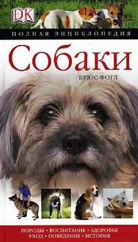 Собаки. Полная энциклопедия. Брюс Фогл