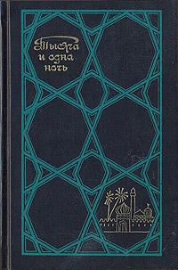 Книга Тысяча и одна ночь. Избранные сказки. В трех томах. Том 3