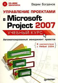 Управление проектами в Microsoft Project 2007 (+ CD-ROM). Вадим Богданов