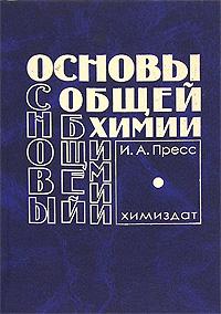 Основы общей химии ( 5-93808-116-5 )
