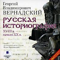 Русская историография. XVIII в. - начало XX в. (аудиокнига МР3)