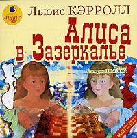 Алиса в Зазеркалье (аудиокнига MP3)12296407Сказки Алиса в стране чудес и Алиса в Зазеркалье - одни из самых любимых книг у многих поколений детей и взрослых. Затрагиваемые в них тонкие логические и философские вопросы, смелые эксперименты с языком, многозначность высказываний действующих лиц и ситуаций делают эти детские произведения излюбленным чтением седовласых мудрецов. ...На этот раз удивительные чудеса и превращения ждут Алису по ту сторону волшебной зеркальной грани, в шахматном королевстве, полном загадок, головоломок и парадоксов...