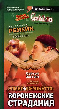 Ромео и Джульетта. Воронежские страдания