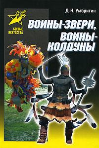 Воины-звери, воины-колдуны. Д. Н. Умбритин