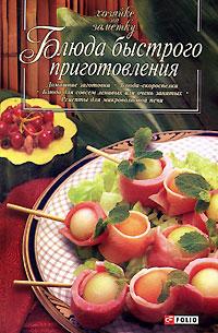 Блюда быстрого приготовления ( 978-966-03-3738-1 )