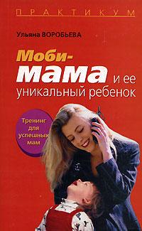 Моби-мама и ее уникальный ребенок. Тренинг для успешных мам12296407Вы работаете и воспитываете ребенка? Вы стараетесь успеть все, но время от времени чувствуете, что теряете контроль над ситуацией, и опускаете руки? Эта книга рассказывает о том, как научиться быть моби-мамой - то есть успешно совмещать карьеру и материнство. Моби-мама не отказывается от самореализации, но остается при этом заботливой и любящей для своих близких - и у нее это прекрасно получается! О том, как стать моби-мамой (или убедиться в том, что вы уже являетесь ею), вы узнаете, прочитав нашу книгу. Книга адресована тем, кто стремится найти компромисс между карьерой и воспитанием ребенка.