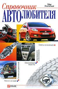 Справочник автолюбителя ( 978-966-03-3720-6 )
