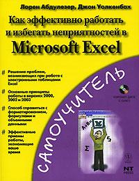 Как эффективно работать и избежать неприятностей в Microsoft Excel (+ CD-ROM) ( 978-5-477-00676-2, 0-471-77318-2 )