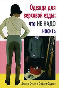 Одежда для верховой езды. Что не надо носить