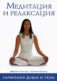 Медитация и релаксация. Мариоль Ренссен, Наталия Бэйкер