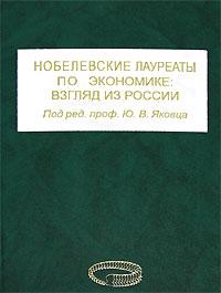 Нобелевские лауреаты по экономике. Взгляд из России