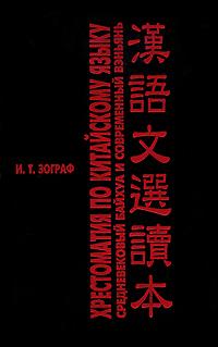 Хрестоматия по китайскому языку