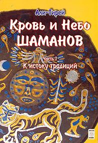 Кровь и небо шаманов. Часть 1. К истоку традиций. Али-Гирей