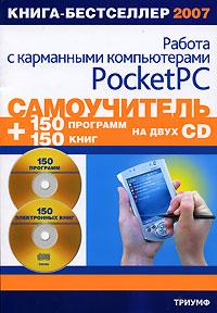 Самоучитель работы с карманными компьютерами Pocket PC (+ 2 CD-ROM)