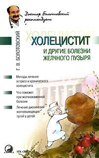 Холецистит и другие болезни желчного пузыря ( 978-5-9030-0804-9 )